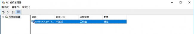 Windows Server 2016 远程桌面服务配置和授权激活